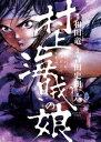 村上海賊の娘(6)【電子書籍】[ 和田竜 ]