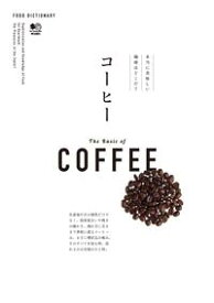 FOOD DICTIONARY コーヒー【電子書籍】