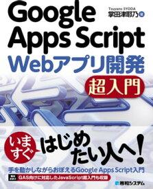 Google Apps Script Webアプリ開発 超入門【電子書籍】[ 掌田津耶乃 ]