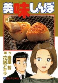 美味しんぼ(82)【電子書籍】[ 雁屋哲 ]