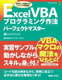 Excel VBA プログラミング作法 パーフェクトマスター【電子書籍】[ 若狭直道 ]