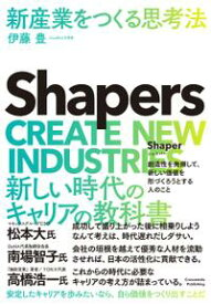 Shapers 新産業をつくる思考法【電子書籍】[ 伊藤豊 ]