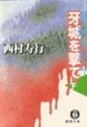 牙城を撃て(下)(電子復刻版)