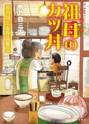 祖母のカツ丼 魚乃目三太作品集(2)