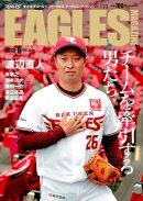 東北楽天ゴールデンイーグルス Eagles Magazine[イーグルス・マガジン]  第110号