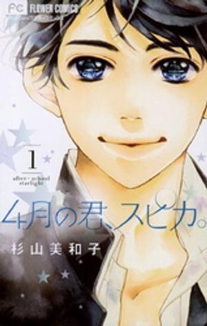 4月の君、スピカ。(1)【電子書籍】[ 杉山美和子 ]