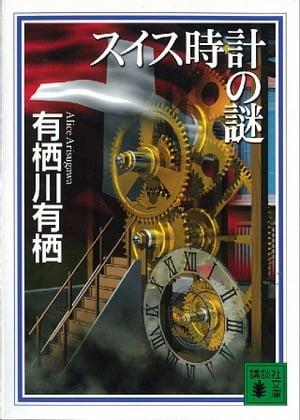 スイス時計の謎【電子書籍】[ 有栖川有栖 ]
