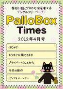 PalloBoxTimes 2012年4月号