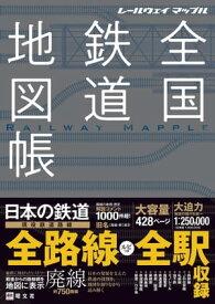 総図 レールウェイ マップル 全国鉄道地図帳【電子書籍】[ 昭文社 ]