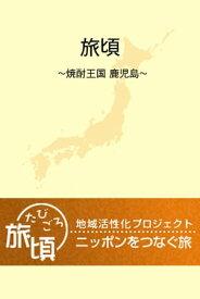 楽天トラベル 地域活性化プロジェクト『旅頃-たびごろ-』日本一の星空の下で愛をささやく昼神温泉【電子書籍】[ 楽天トラベルブックス ]