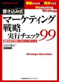 マーケティング戦略実行チェック99【電子書籍】[ 佐藤義典 ]