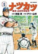 ナツカツ 職業・高校野球監督(1)