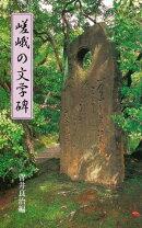 嵯峨の文学碑