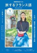 NHKテレビ 旅するフランス語 2019年1月号[雑誌]