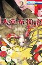 天堂家物語 2【電子書籍】[ 斎藤けん ]