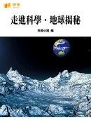 走進科學·地球揭秘