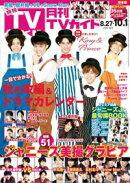 月刊TVガイド 2020年 10月号 関東版