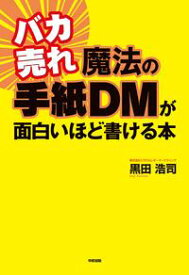 バカ売れ 魔法の手紙DMが面白いほど書ける本【電子書籍】[ 黒田 浩司 ]