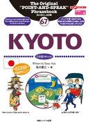 旅の指さし会話帳 67 KYOTO [京ことば]
