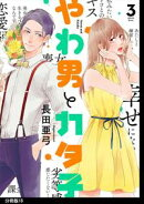 やわ男とカタ子 分冊版(18)