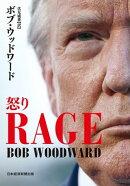 RAGE(レイジ)怒り