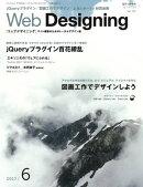 Web Designing 2013年6月号