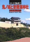 鬼ノ城と吉備津神社ー「桃太郎の舞台」を科学する