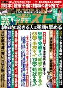 週刊ポスト 2021年 4月9日号