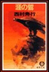 涯の鷲(電子復刻版)
