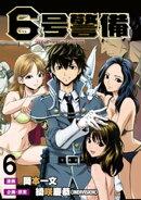 6号警備 WEBコミックガンマぷらす連載版 第6話