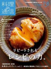 料理通信 2020年7・8月合併号【電子書籍】