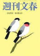 週刊文春 3月29日号