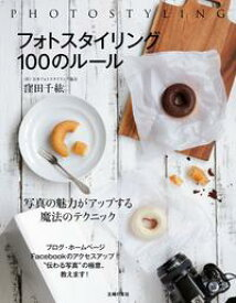 フォトスタイリング 100のルール【電子書籍】[ 窪田千紘 ]