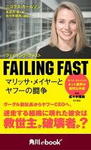 FAILING FAST マリッサ・メイヤーとヤフーの闘争 (角川ebook nf)