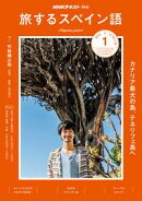 NHKテレビ 旅するスペイン語 2019年1月号[雑誌]