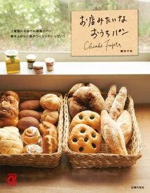 お店みたいなおうちパン【電子書籍】[ 藤田千秋 ]