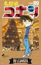 名探偵コナン(89)【電子書籍】[ 青山剛昌 ]