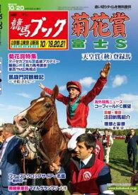 週刊競馬ブック2019年10月16日発売号【電子書籍】