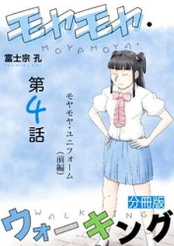 モヤモヤ・ウォーキング 分冊版 第4話 モヤモヤ・ユニフォーム(前編)