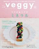 veggy (ベジィ) vol.67 2019年12月号