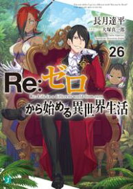 Re:ゼロから始める異世界生活 26【電子書籍】[ 長月 達平 ]