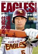 東北楽天ゴールデンイーグルス Eagles Magazine[イーグルス・マガジン]  第100号 [電子書籍版]