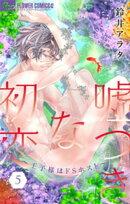 嘘つきな初恋〜王子様はドSホスト〜【電子版限定描きおろしSSつき】(5)