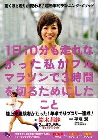 1日10分も走れなかった私がフルマラソンで3時間を切るためにしたこと【電子書籍】[ 鈴木莉紗 ]