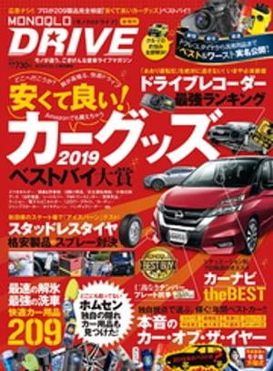 100%ムックシリーズ MONOQLO DRIVE【電子書籍】[ 晋遊舎 ]