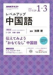NHKラジオ レベルアップ中国語 2019年1月〜3月[雑誌]