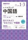 NHKラジオ レベルアップ中国語 2019年1月〜3月[雑誌]【電子書籍】