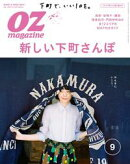 オズマガジン 2016年9月号 No.533
