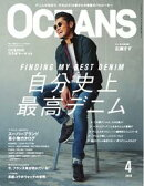 OCEANS(オーシャンズ) 2018年4月号