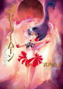 美少女戦士セーラームーン 完全版3巻【電子書籍】[ 武内直子 ]